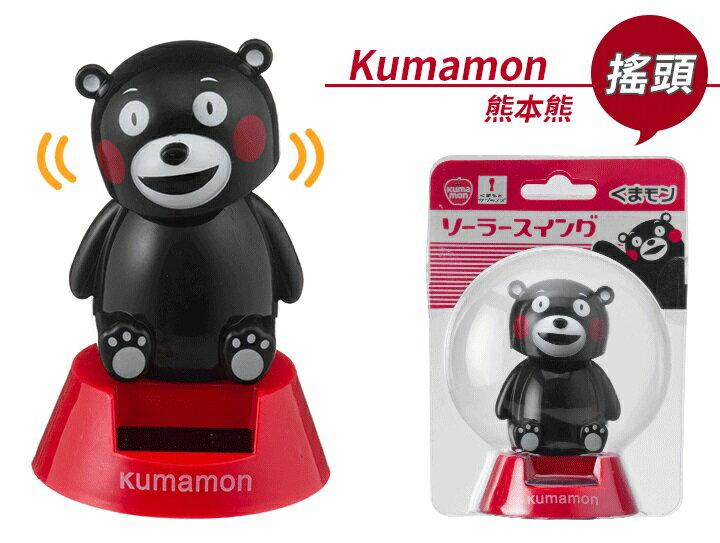 搖頭款【日本進口正版】 熊本熊 太陽能公仔 太陽能娃娃 擺飾 療癒小物 Kumamon 庫瑪蒙 酷MA萌