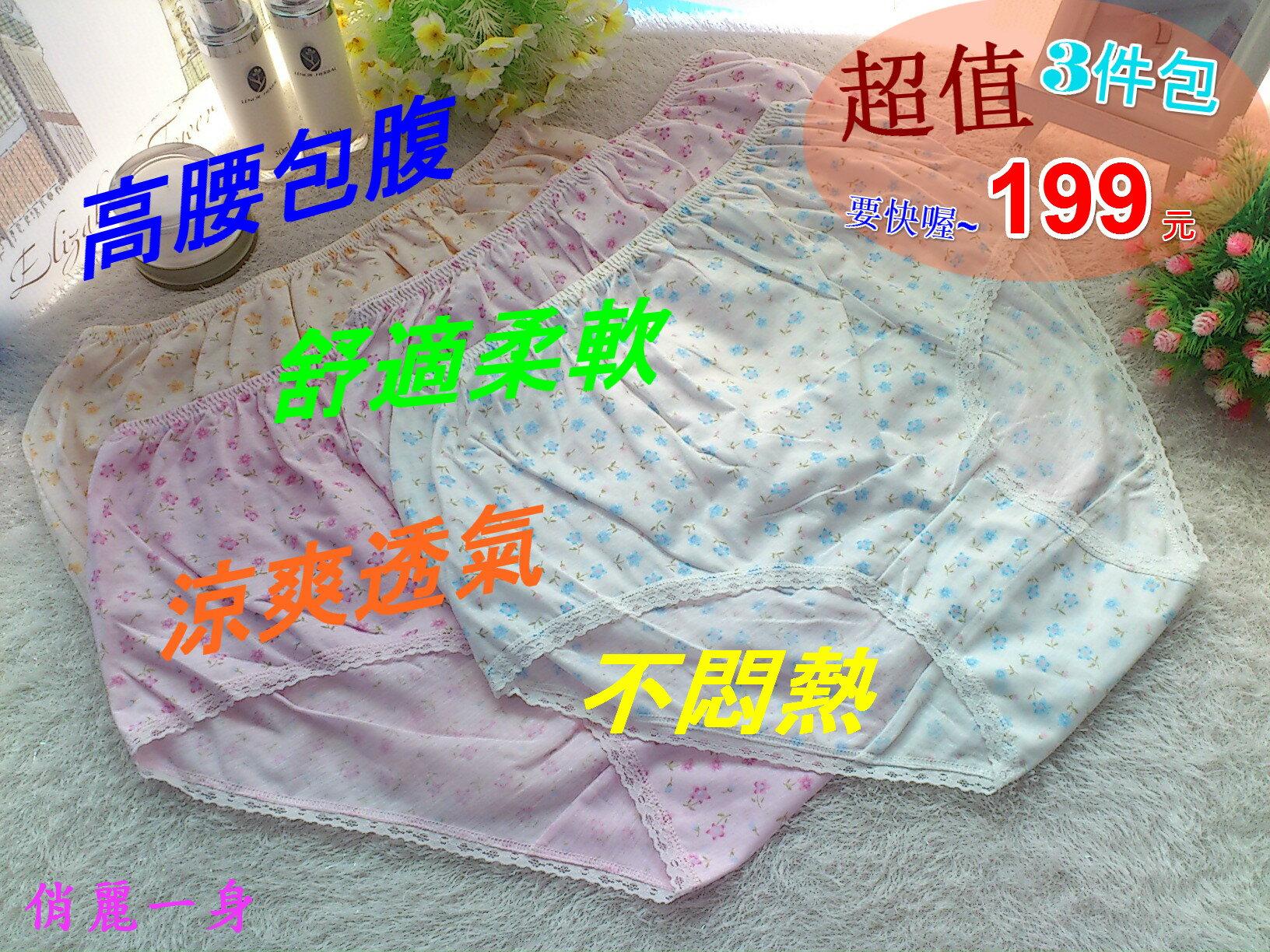 【3件組包】孕婦褲透氣柔軟媽媽褲棉質三角內褲超高腰加大尺碼內褲M66620俏麗一身