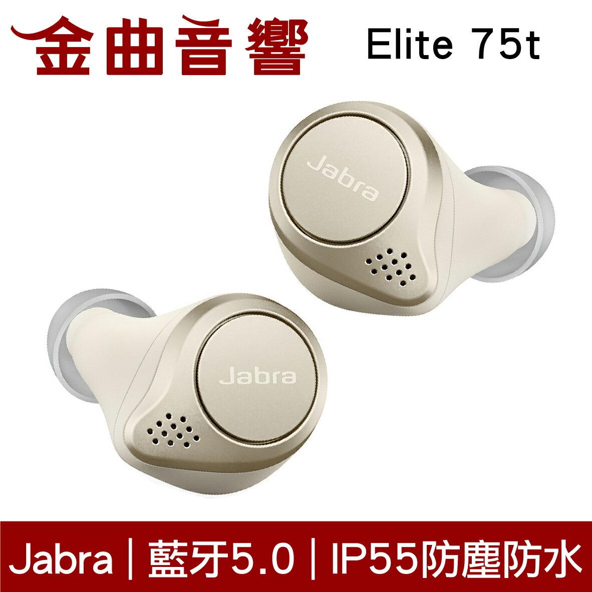 Jabra Elite 75t 鉑金米 真無線 藍芽耳機 | 金曲音響