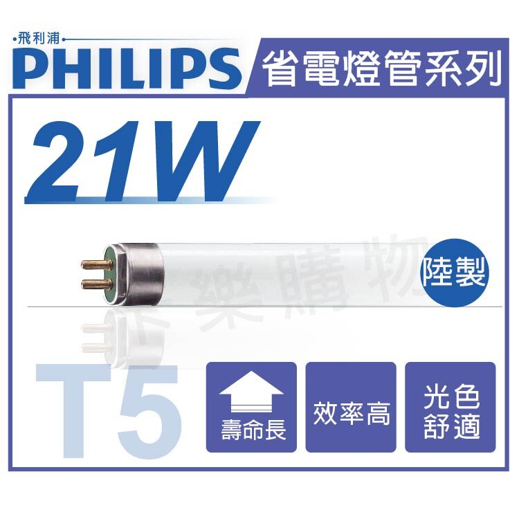 PHILIPS飛利浦 T5 21W 865 三波長日光燈管 陸製  PH100020