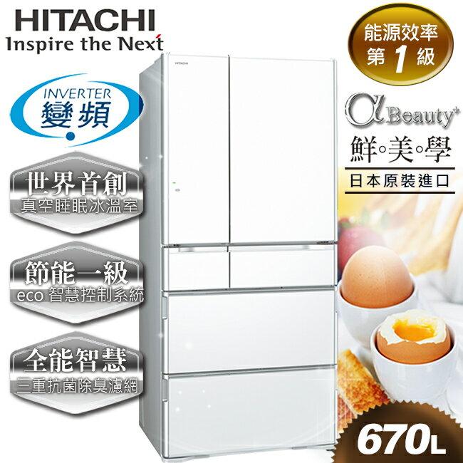 【日立HITACHI】日本原裝變頻670L。六門電冰箱。琉璃白/(RG670GJ/RG670GJ_XW)