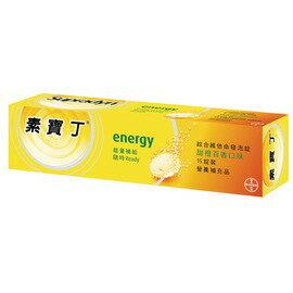 素寶丁綜合維他命發泡錠 15錠/瓶◆德瑞健康家◆