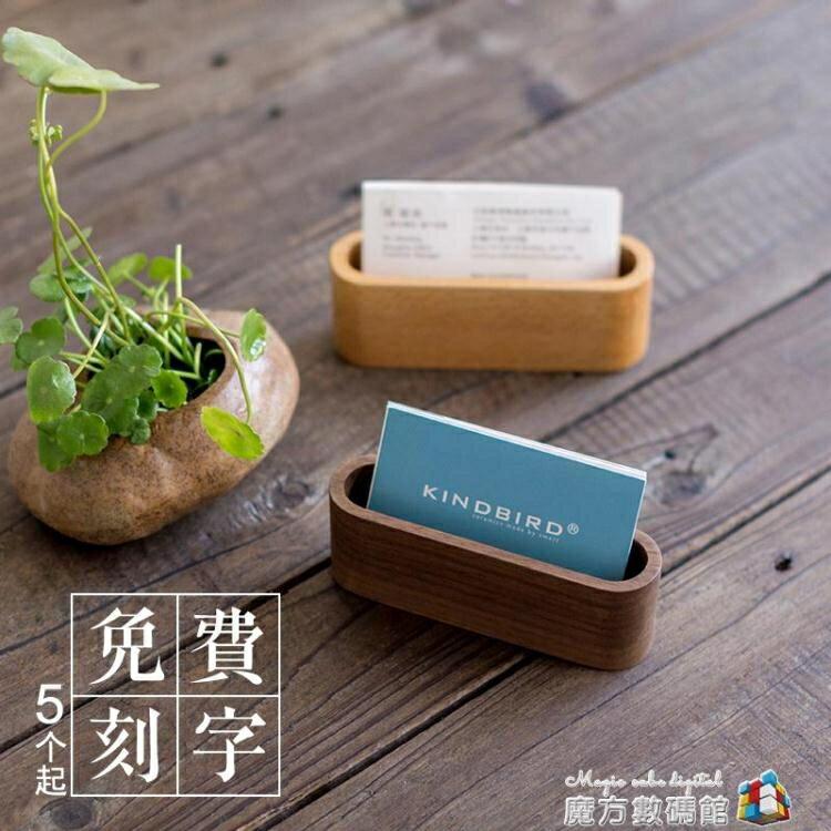 創意名片座名片盒木質簡約商務名片架 辦公桌面卡片收納盒名片夾