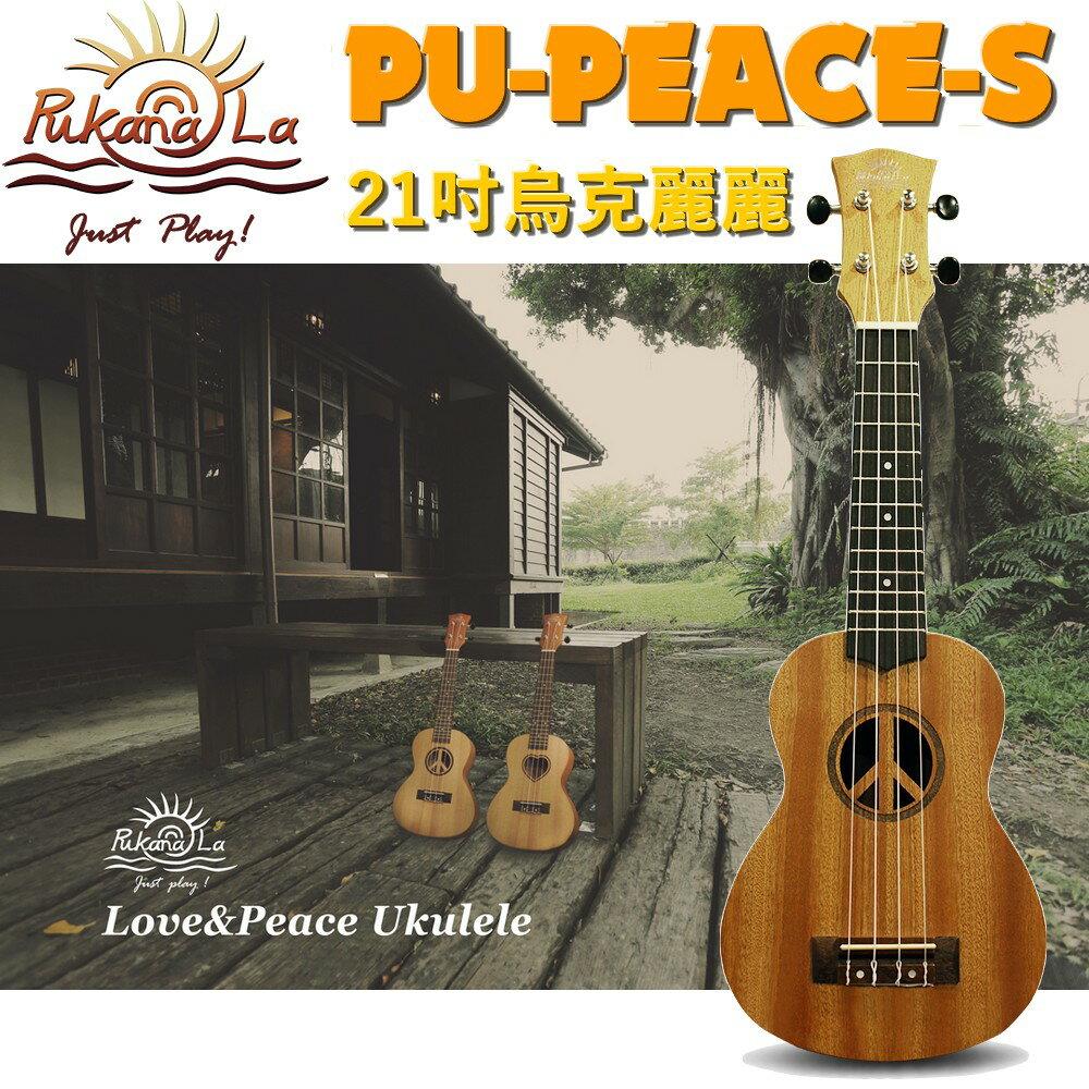 【非凡樂器】Pukanala LOVE&PEACE系列 PU-PEACE-S 烏克麗麗