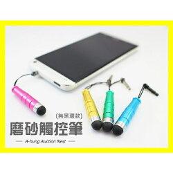 【超值優惠】時尚質感 金屬磨砂 防塵塞 觸控筆 電容式 手寫筆 iPhone iPad M8 Z3 手機 平板 電容筆