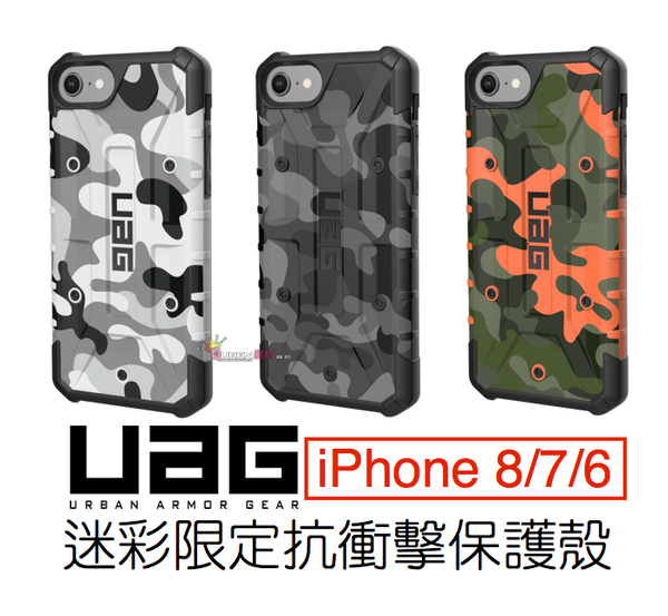 地表最強手機殼UAGiPhone8764.7吋超防摔抗衝擊迷彩系列手機保護殼