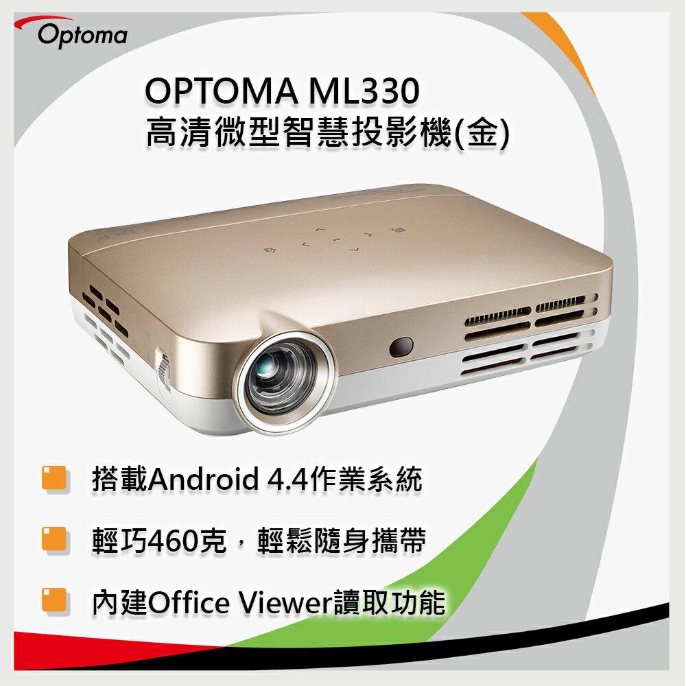 OPTOMA 可攜式LED高清微型智慧投影機 ML330 (原廠公司貨)