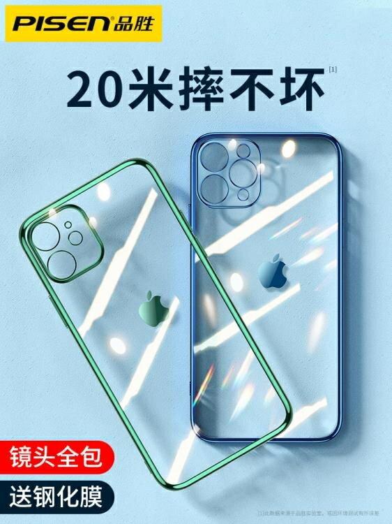 品勝iPhone12手機殼適用蘋果11Pro Max透明防摔超薄攝像頭保護套硅膠軟殼mini外殼鏡頭12P全包潮 摩可美家