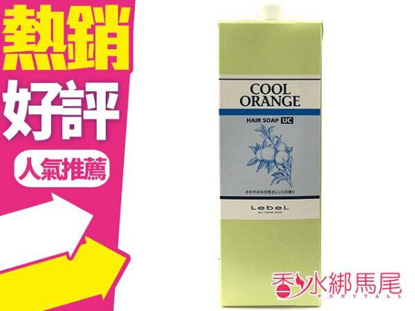 Lebel冷橘洗髮精酷涼型UC款1600ml補充包◐香水綁馬尾◐