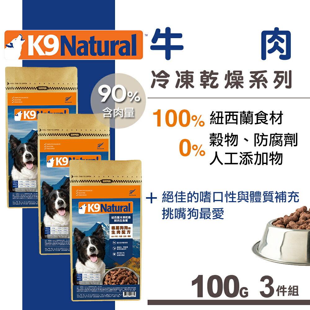 【SofyDOG】K9 Natural 紐西蘭生食餐(冷凍乾燥) 牛肉 100g 三件優惠組 - 限時優惠好康折扣