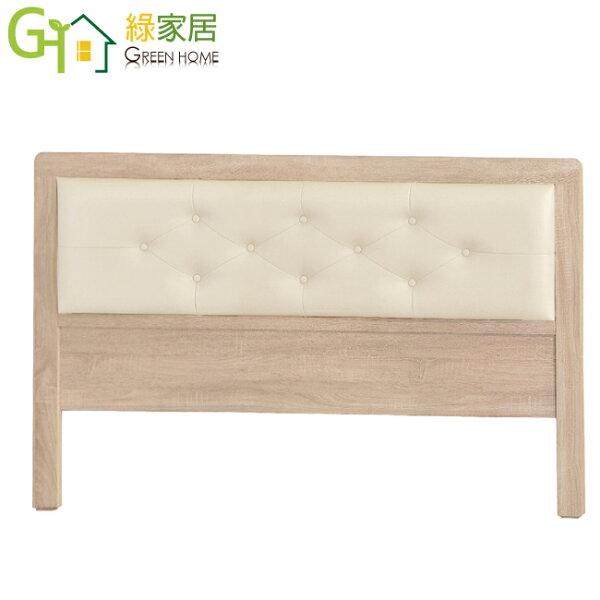 【綠家居】山度士時尚3.5尺皮革單人床頭片(三色可選)