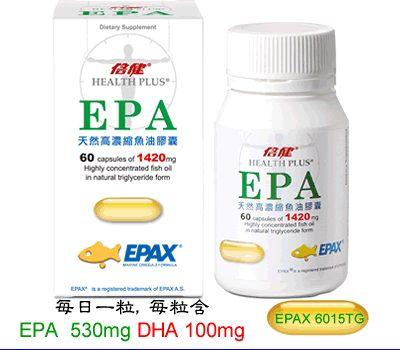 【倍健】EPA天然高濃縮魚油膠囊*60粒/瓶