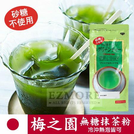 日本 梅之園 無糖抹茶粉 200g 不添加砂糖 抹茶粉【N101539】
