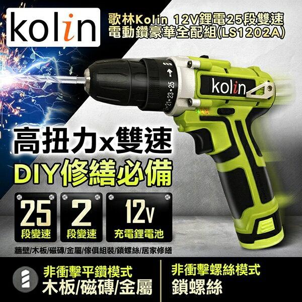 【領券現折+滿3千10%點數回饋】歌林Kolin 12V鋰電25段雙速電動鑽全配組(LS1202A) 0
