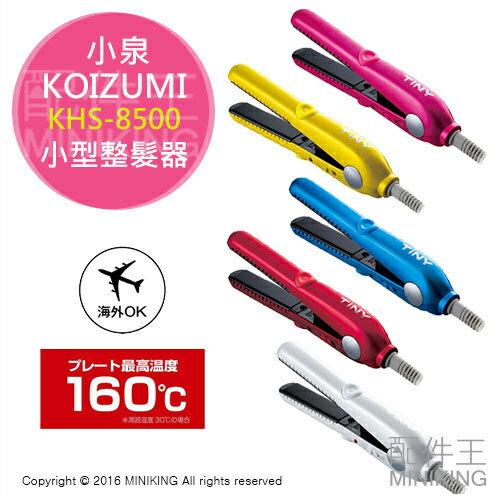 【配件王】日本代購 KOIZUMI 小泉 KHS-8500 小型整髮器 超輕巧 離子夾 直髮夾 多色可選