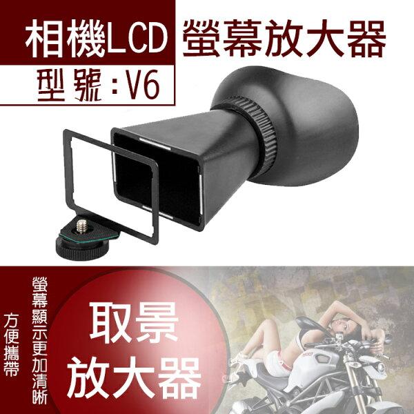 攝彩@相機LCD螢幕取景放大器V6放大鏡遮陽罩功能磁性吸附微單眼單眼相機EOS-MM2M3M5M6