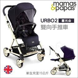✿蟲寶寶✿【英國mamas&papas】新生兒可平躺/快速收折/雙向座椅/好推培林輪 嬰兒手推車 Urbo2 暮光金