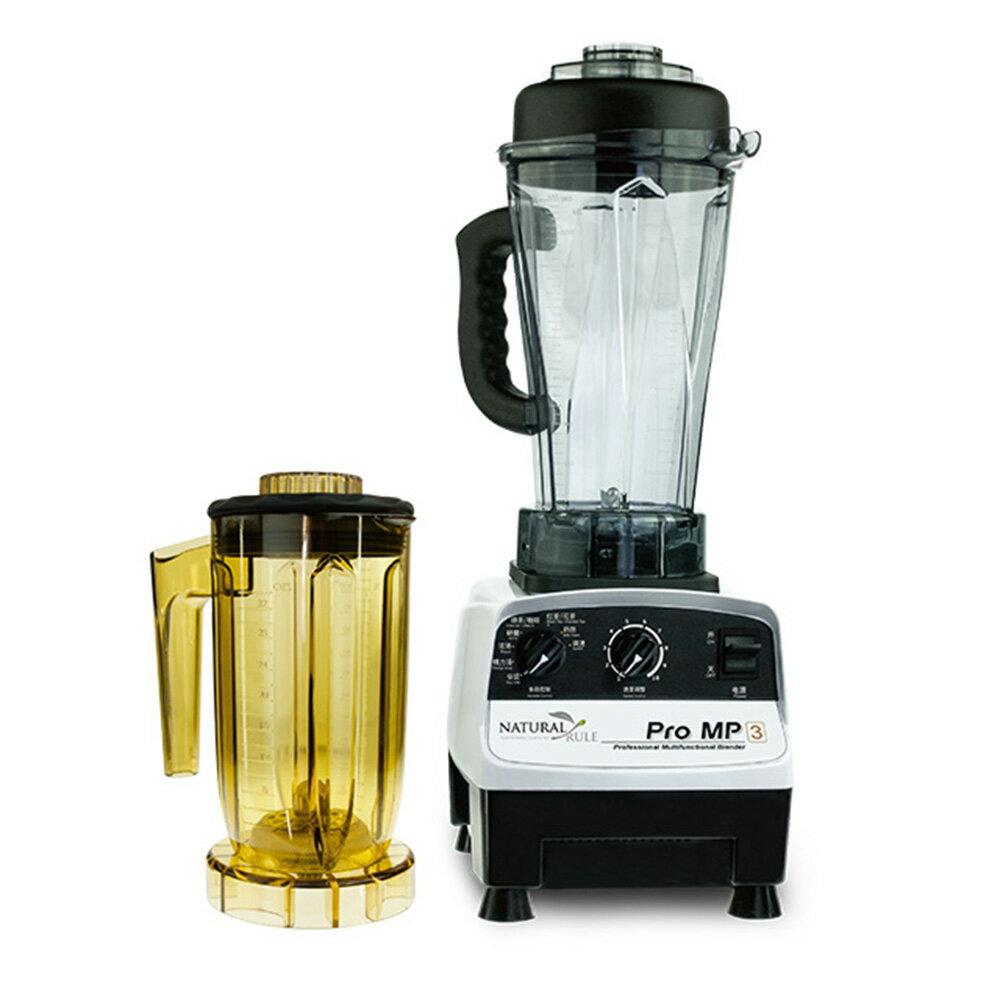 自然法則-ProMP3多功能食物調理機 果汁機 萃茶機