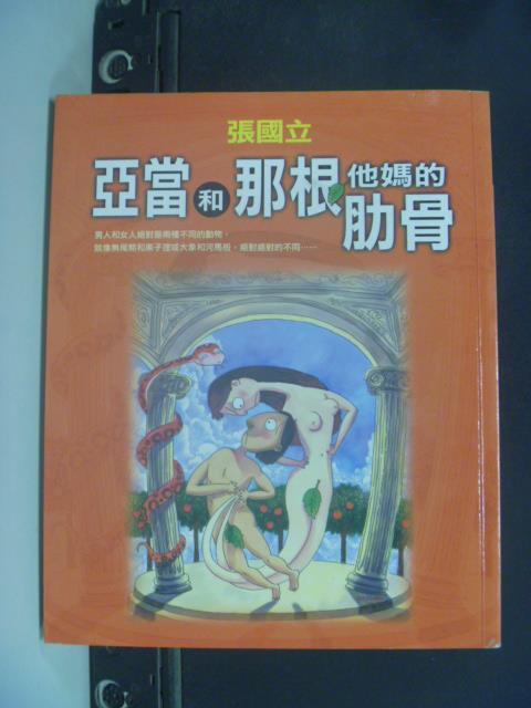 【書寶二手書T5/兩性關係_JJQ】亞當和那 他媽的肋骨-MIX10_張國立