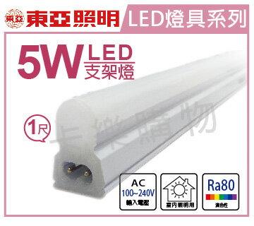 TOA東亞 LDP301-5AAL LED 5W 3000K 黃光 全電壓 1尺 支架燈 層板燈  TO430075