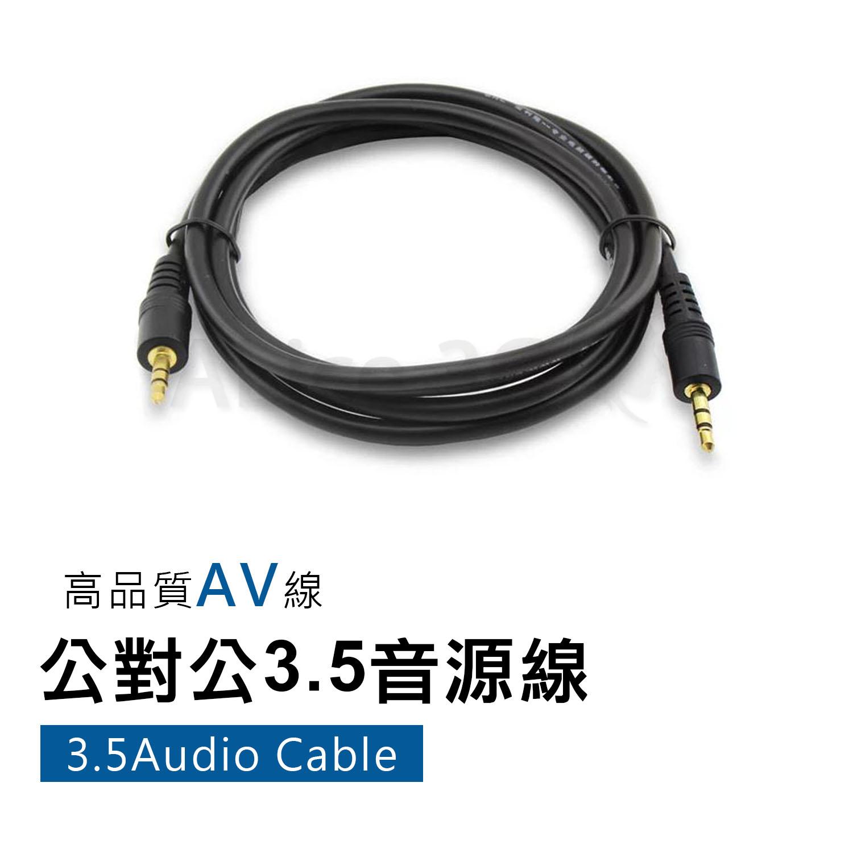 音源線 3.5mm 公對公 1.5米 【D-OT-015】 訊號線 OFC無氧銅 耳機線 喇叭線