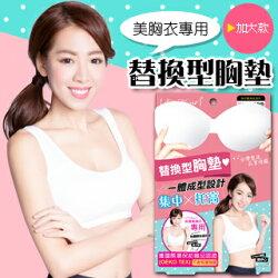 【E•Heart】美胸衣專用替換型胸墊(加大款)(白)