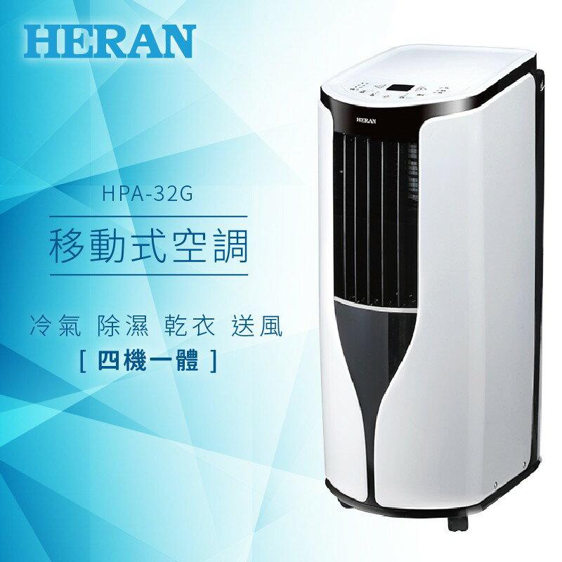 HERAN禾聯 HPA-32G 移動式空調 冷氣空調 原廠保固 四機一體(冷氣/除濕/風扇 /乾衣)