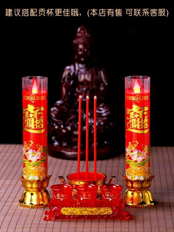 電子蠟燭燈供佛香爐led閃爍長明燈招財神拜觀音喬遷安全無煙兩用