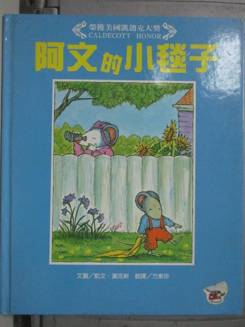 【書寶二手書T5/兒童文學_ZHV】阿文的小毯子_凱文‧漢克斯