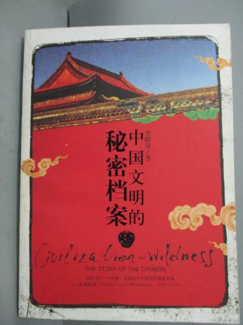 ~書寶 書T1/歷史_YFB~中國文明的秘密檔案~我們 史的一張面孔_李陽泉_ 書
