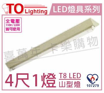 TOA東亞 LTS-4143XAA-HV LED 13W 4呎 1燈 6500K 白光 全電壓 山型燈 節能燈具_TO430138