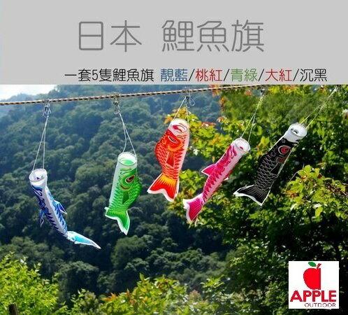 【【蘋果戶外】】AppleOutdoor 特價一組5隻390元 5色40cm 日本鯉魚旗套組 鯉魚吊飾 鯉幟 祈福風水 風向旗 鯉魚幡 露營裝飾 衣夾 天幕