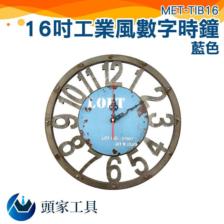 《頭家工具》16吋工業風數字藍色時鐘 創意木作靜音 工業鐘 壁鐘 古典鐘 MET-TIB16
