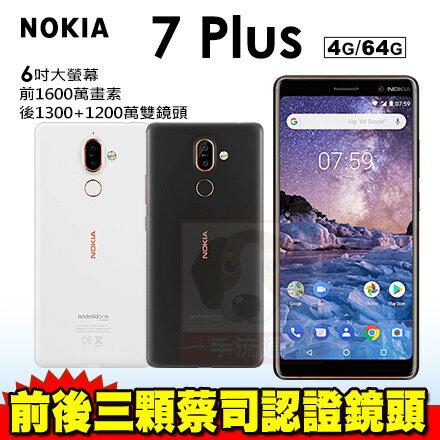 Nokia7PLUS4G64G贈百年大廠-德律風根14吋電風扇6吋八核心智慧型手機0利率免運費