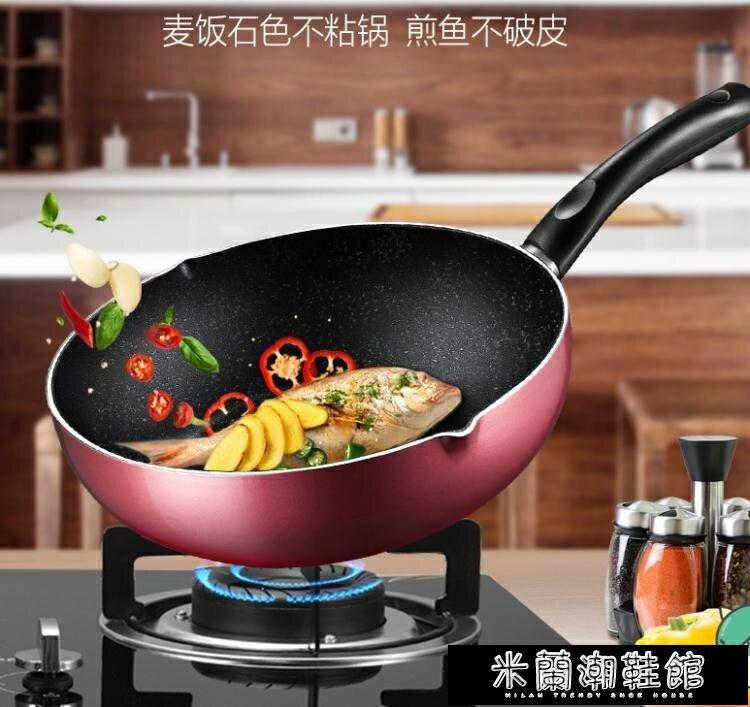 麥飯石不粘鍋炒鍋電磁爐不沾鍋家用燃氣灶適用炒菜專用平底鍋