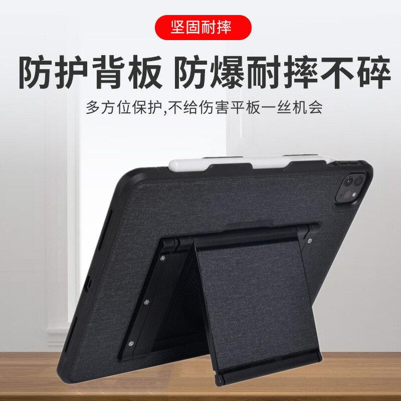 適用2021蘋果Pro11寸支架ipad平板保護套Air10.9寸防摔布紋保護殼【麥兜精品】