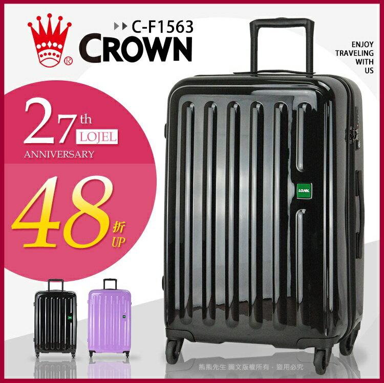 《熊熊先生》超值下殺48折 CROWN皇冠 26吋 LOJEL行李箱C-F1563旅行箱 TSA密碼鎖 日本製靜音輪 防盜拉鍊 C-FI563