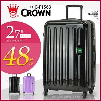 《熊熊先生》旅展特賣48折 皇冠CROWN 行李箱/旅行箱/拉桿箱 TSA鎖 防盜拉鍊 30吋LOJEL日本製靜音輪 輕量硬箱 C-F1563 大容量