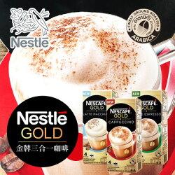 泰國 雀巢 金牌三合一咖啡 (4入) 卡布奇諾 拿鐵瑪奇朵 白咖啡特濃 三合一 咖啡 即溶咖啡 沖泡飲品【N102972】