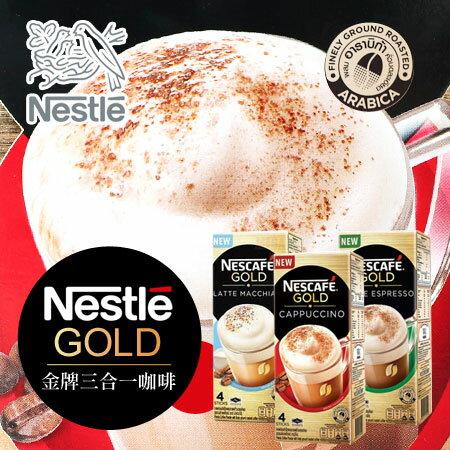 泰國雀巢金牌三合一咖啡(4入)卡布奇諾拿鐵瑪奇朵白咖啡特濃三合一咖啡即溶咖啡沖泡飲品【N102972】