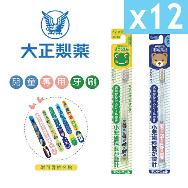 【免運】大正 兒童專用牙刷 全系列 12入 團購價745 0