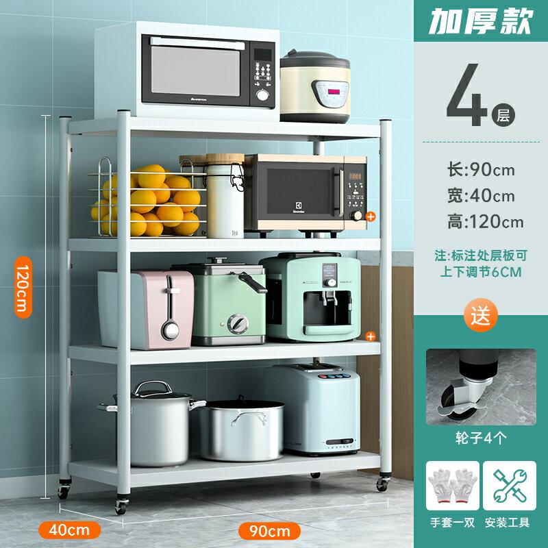 電器架 帶輪子廚房置物架落地多層可移動收納架家用儲物架微波爐架烤箱架 層架【DD1865】