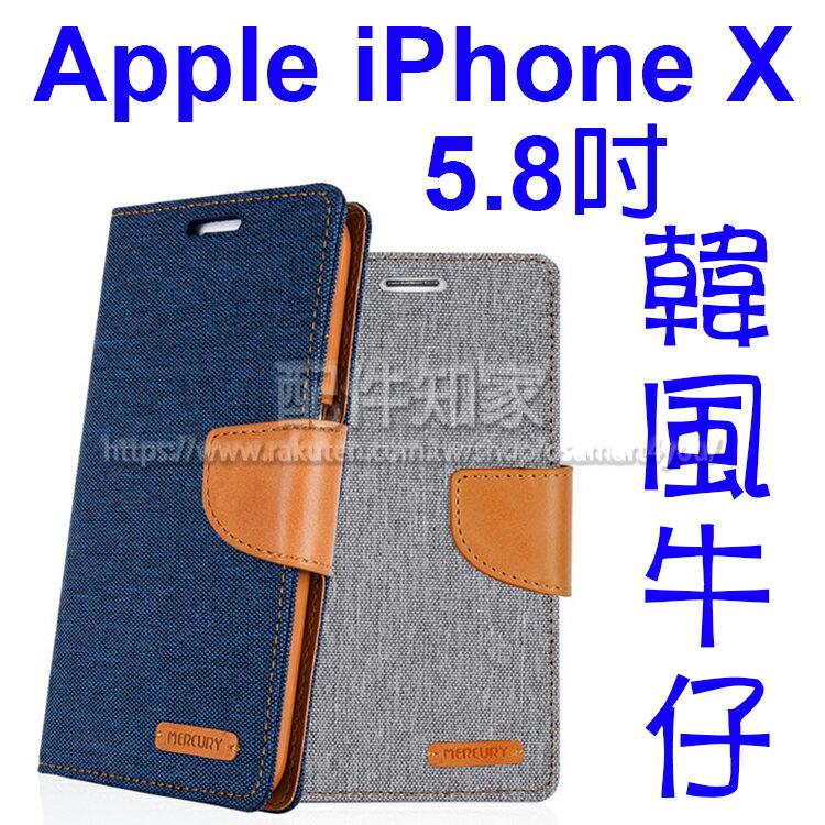 【牛仔風格】Apple iPhone X A1901 5.8吋 韓風軟殼側掀皮套/側開插卡手機套/翻頁式保護套/立架展示斜立保護殼/零錢包/TPU-ZY