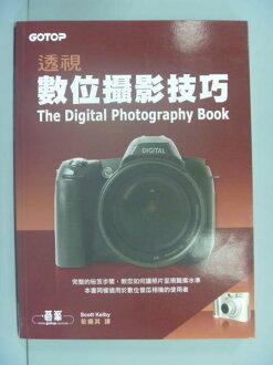 【書寶二手書T2/攝影_ZGV】透視數位攝影技巧_若揚其