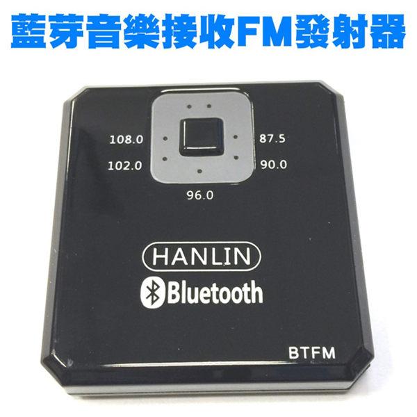 【HANLIN-BTFM】藍芽接收FM發射器(長效型)聽音樂不受限-黑