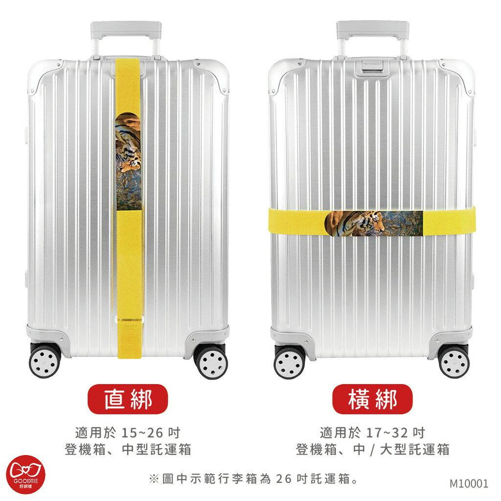 虎虎生風 可收納行李帶 5 x 215公分 / 行李帶 / 行李綁帶 / 行李束帶【創意生活】