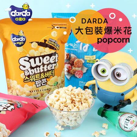 韓國 DARDA 爆米花 (大包裝) 韓國爆米花 鹹甜 奶油 綜合 餅乾 野餐 看電影【N600177】