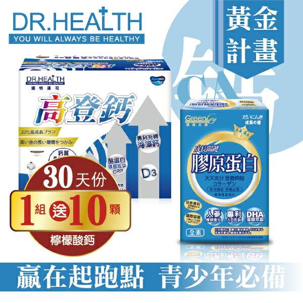 【Dr.Health】黃金計畫_高登鈣+膠原蛋白_1組 - 限時優惠好康折扣
