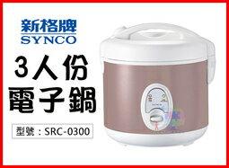 【SYNCO】新格 3人份電子鍋 電鍋 煮飯 保溫鍋 合金內鍋 集水槽 雙層蓋板 小家庭 420W SRC-0300