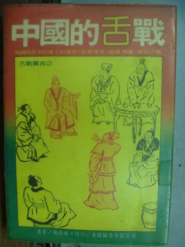 【書寶二手書T4/溝通_OMD】中國的舌戰